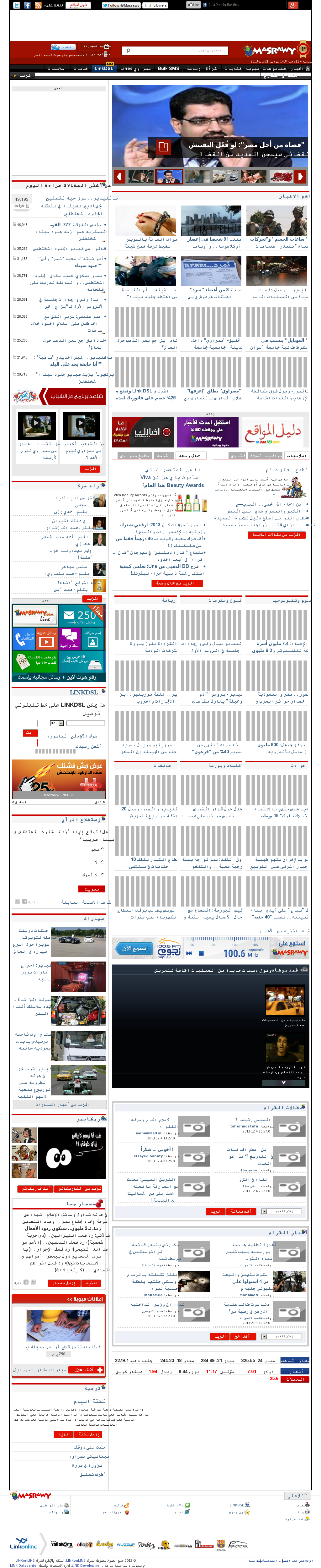 Masrawy at Tuesday May 21, 2013, 1:13 p.m. UTC