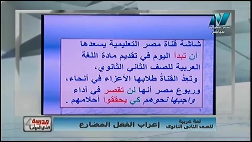 أولى حلقات اللغة العربية الصف الثاني الثانوى 2019 - إعراب ونصب الفعل المضارع - تقديم الأستاذ عمرو جاويش من برنامج مدرسة على اله?