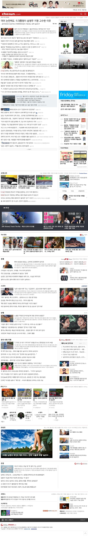 chosun.com at Sunday July 2, 2017, 7:01 a.m. UTC