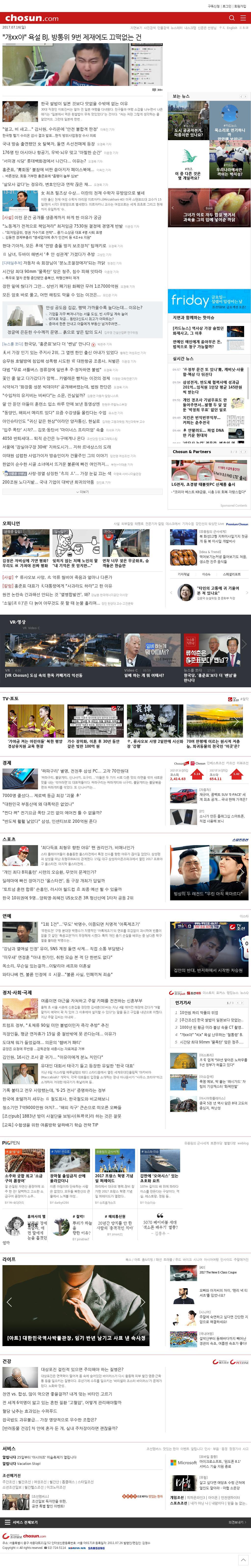 chosun.com at Sunday July 16, 2017, 10:02 a.m. UTC