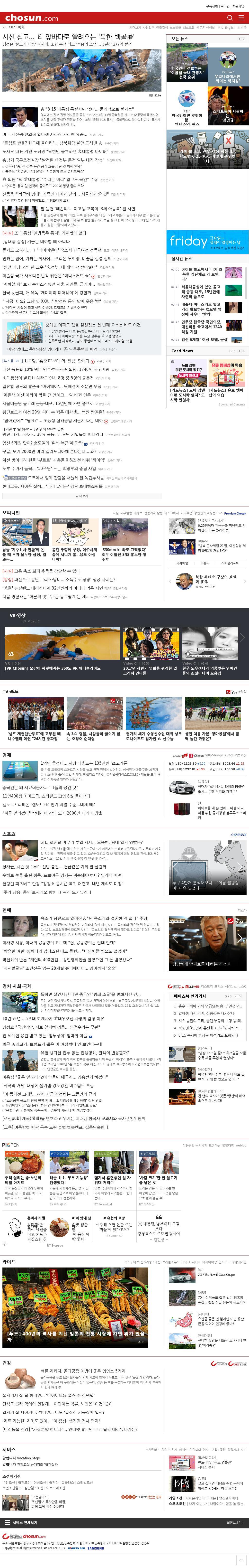 chosun.com at Tuesday July 18, 2017, 3:01 a.m. UTC