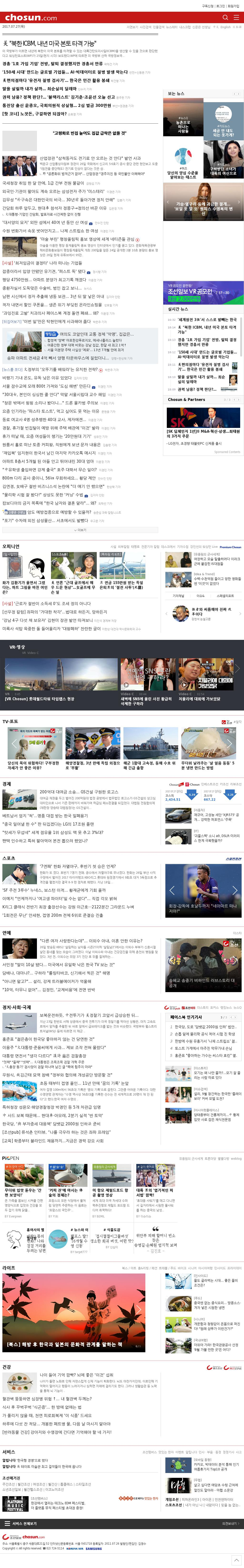 chosun.com at Wednesday July 26, 2017, 7:02 p.m. UTC
