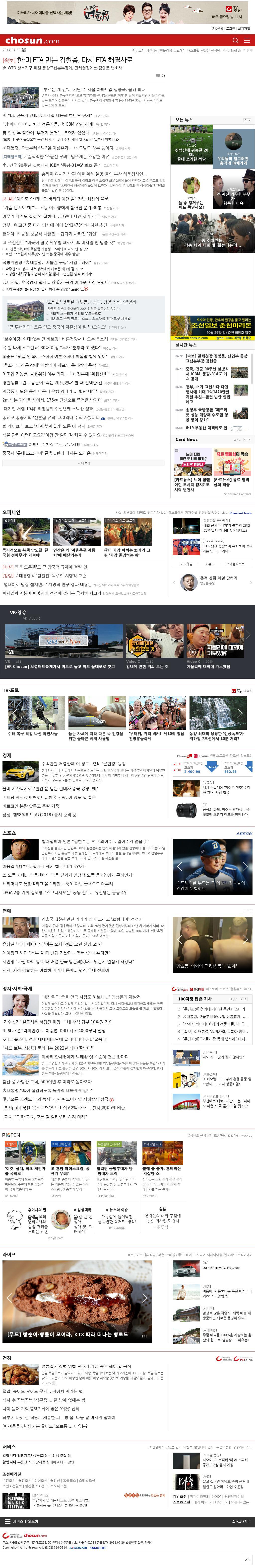 chosun.com at Sunday July 30, 2017, 7:01 a.m. UTC