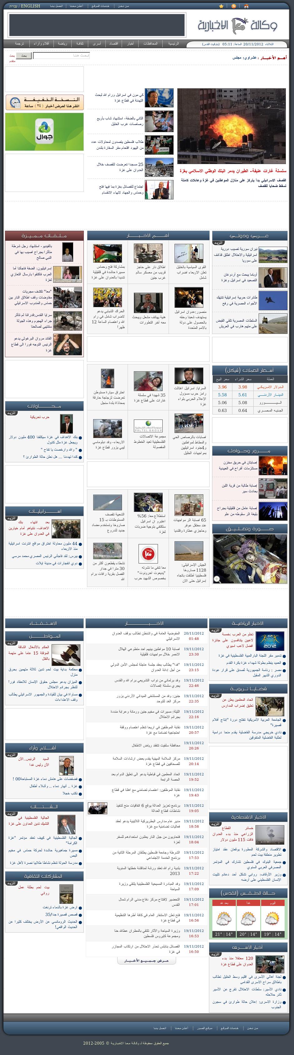 Ma'an News at Tuesday Nov. 20, 2012, 3:17 a.m. UTC
