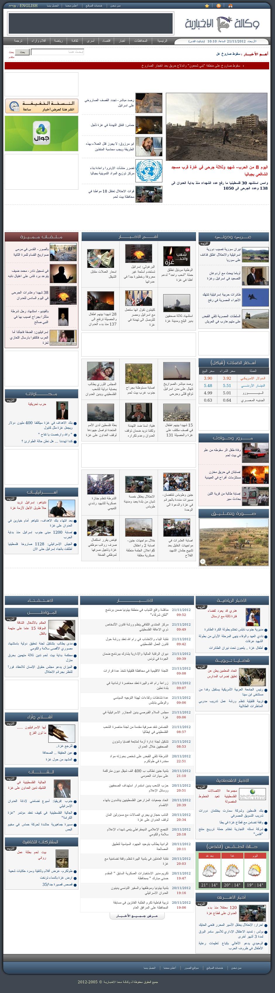 Ma'an News at Wednesday Nov. 21, 2012, 8:16 a.m. UTC