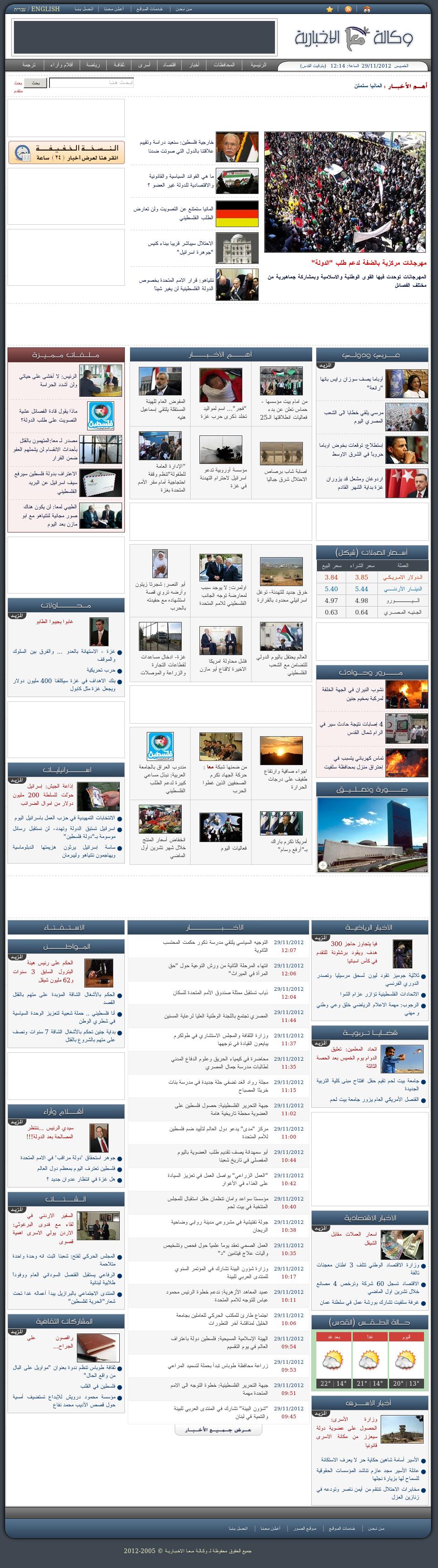 Ma'an News at Thursday Nov. 29, 2012, 10:21 a.m. UTC